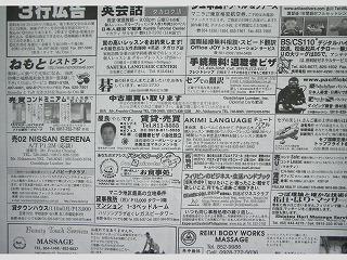マニラ 新聞